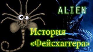 """Этого не показали в фильме """"Чужой"""" / Alien - Лицехват - aka Фейсхаггер, рассказывает свою историю"""