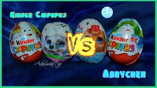 Распаковка шоколадных яиц Киндер VS Лапусики