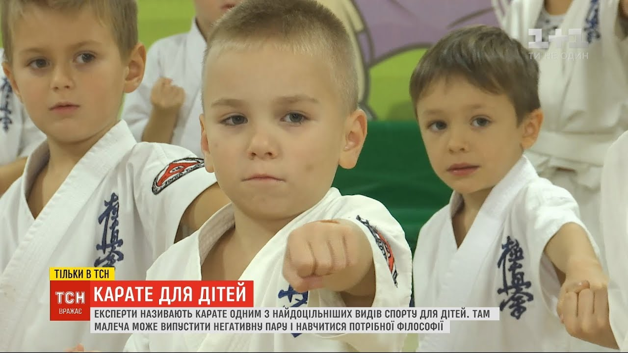 Експерти називають карате одним з найдоцільніших видів спорту для дітей
