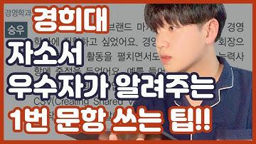 [고3 학종러들 주목!] 경희대학교 자소서 우수자가 알려주는 자소서 1번 쓰는 꿀팁!!