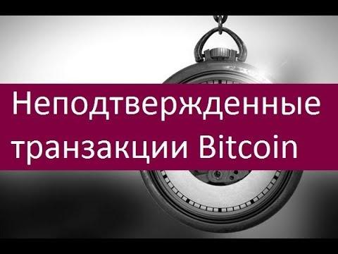 Неподтвержденные транзакции Bitcoin. Ключевые особенности