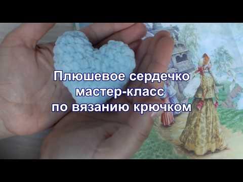 Плюшевое сердечко - валентинка схема, вязание крючком из плюшевой пряжи