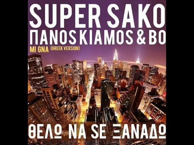 panos-kiamos-super-sako-bo-thelo-na-se-xanado-ringtone-ringtonesworld
