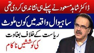 Sahiwal Incident Proved Dr Shahid Masood's Prediction | Dr Shahid Masood | Sahiwal Incident
