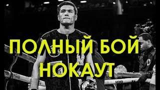 Данияр Елеусинов Первый бой в профи   ПОЛНЫЙ БОЙ HD