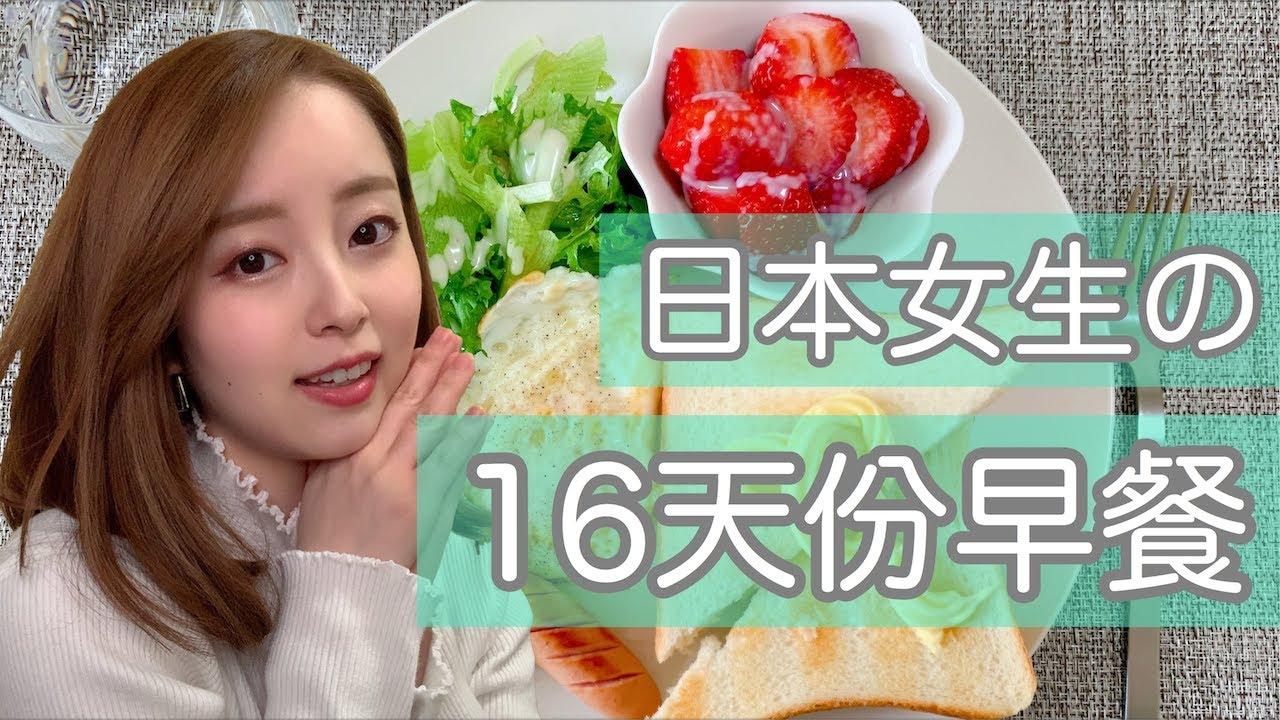 日本懶惰鬼女生挑戰做早餐!能連續撐16天嗎?