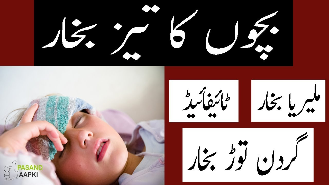 malaria : malaria symptoms : malaria treatment full  in urdu with Dr Khurram : Pasand Aapki
