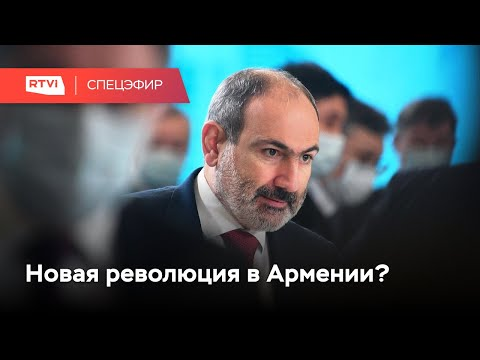 Генштаб Армении требует отставки Пашиняна. Его сторонники вышли на улицу // Спецэфир RTVI