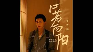 Download Zhang Zhe Han new song - 心若向阳 😍😍