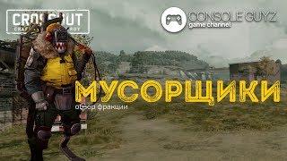 Crossout на PS4 Обзор Фракции МУСОРЩИКИ. Оружие, детали, модули, чертежи ???? Console Guyz ™️