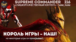 Supreme Commander Forged Alliance [216] 5v5 Король всея FAForever