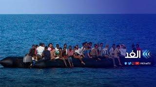 تزايد معدلات الهجرة غير الشرعية من إفريقيا إلى أوروبا في الفترة الأخيرة.. ما الأسباب؟