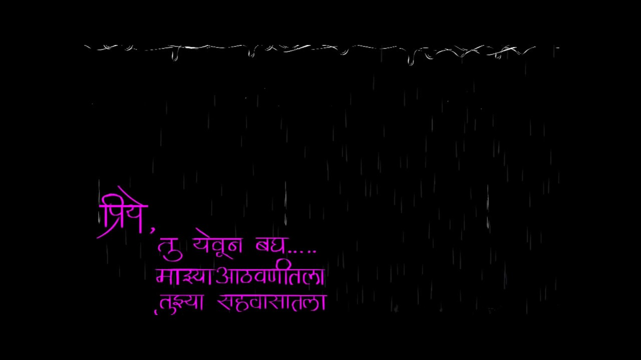 First rain poem in marathi