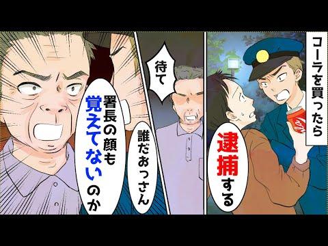 自販機でコーラを買ったら、警官が俺の胸倉をつかんできた。その瞬間男性が現れて、男「まて」警官「誰だおっさん」男「わしの顔を忘れたのか?」