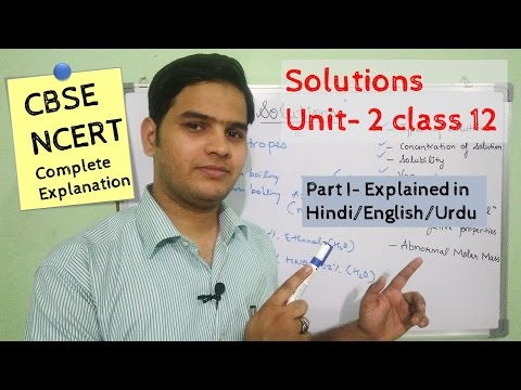 Solutions Chemistry Class 12 Part- I #NCERT Unit 2 explained in Hindi/اردو