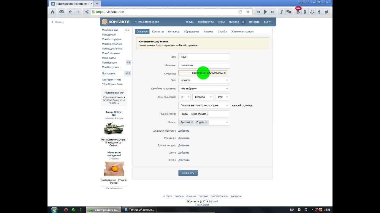 Баги в ВКонтакте как сделать классное имя и убрать ...