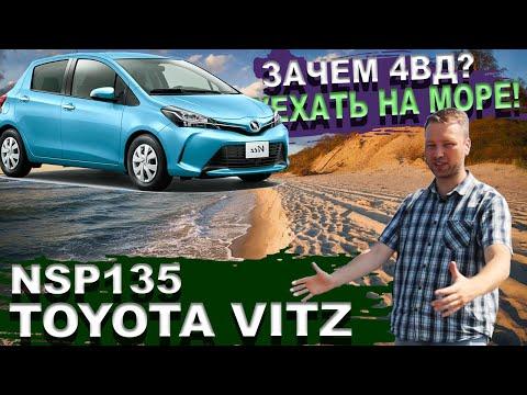 👀 Тойота Витц 👸 не только для девочек! ♻️ Toyota Vitz NSP135