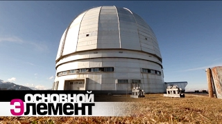 Большой телескоп. Увидеть больше | Основной элемент(Как устроен крупнейший в стране оптический прибор - Большой телескоп азимутальный. Подпишись на канал