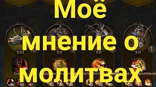 Мой гайд по Молитвам))