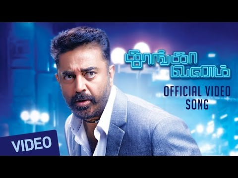 Neeye Unakku Raja Song Lyrics From Thoongavanam
