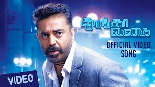 Neeye Unakku Raja Official Full Video Song | Thoongaavanam | Kamal Haasan | Trisha | Ghibran