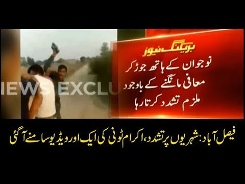 Faisalabad: Another video of Ikram Toni goes viral
