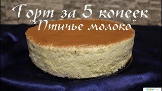 ТОРТ ЗА 5 КОПЕЕК. Птичье молоко самый вкусный и самый бюджетный торт!!!!