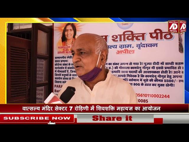 #hindi #breaking #news #apnidilli वात्सल्य मंदिर सेक्टर -7 रोहिणी में शिवशक्ति महायज्ञ का आयोजन