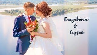 Клип 15.07.2017 Елизавета и Сергей
