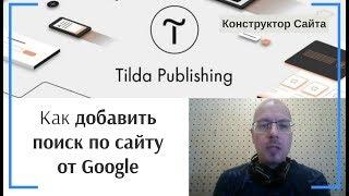 Как добавить поиск по сайту от Google | Тильда Бесплатный Конструктор для Создания Сайтов