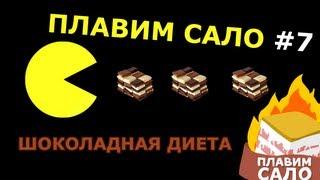 ПЛАВИМ САЛО #7 - Шоколадная диета