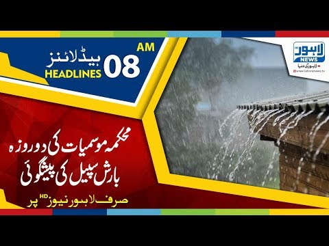 08 AM Headlines Lahore News HD – 2nd March 2019