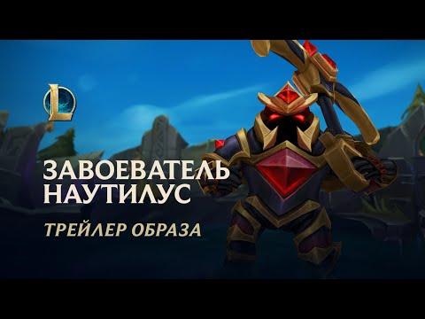 Завоеватель Наутилус   Трейлер образа - League of Legends