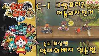 요괴워치2 원조 본가 신정보 & 공략 - C-1 그랑프리Z 악마의배지 얻는법 어둠의자전거 개방 [부스팅TV] (3DS / Yo-kai Watch 2)