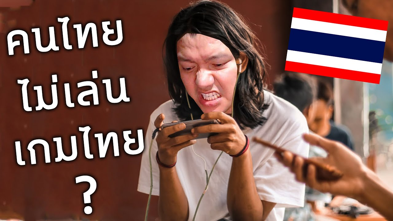 ทำเกมแทบตาย แต่คนไทยไม่ได้เล่น สาเหตุที่เกมไทยต้องขายคนต่างชาติ