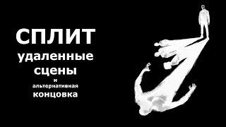 СПЛИТ [2016] - Удаленные сцены и альтернативная концовка с русскими субтитрами
