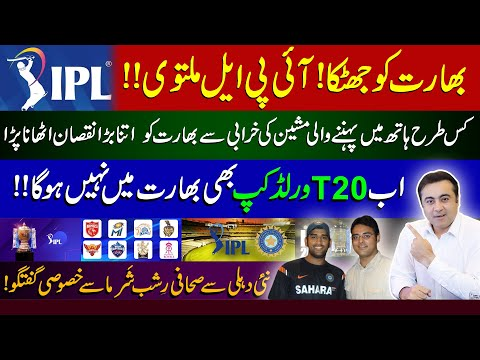 Bad news for India, IPL postponed | T20 Worldcup also impossible in India | Mansoor Ali Khan