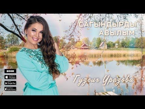 Гузель Уразова - Сагындырды авылым (Премьера песни, 2019)