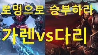 [다3 솔로랭크] 가렌vs다리우스_(Garen vs Darius) 마스터를 꿈꾸는 가렌장인 남부정 롤 게임영상