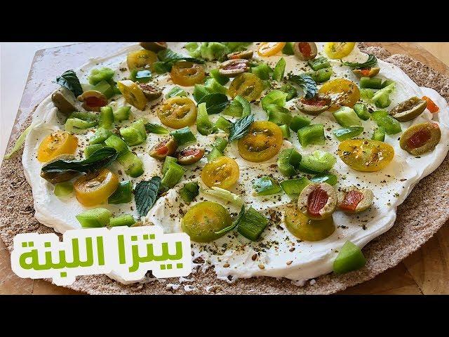طريقة عمل بيتزا اللبنة - وصفة