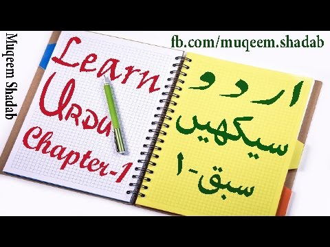 How To Learn Urdu Through Hindi/English, CHAPTER-1 (Urdu Alphabets, part-1)
