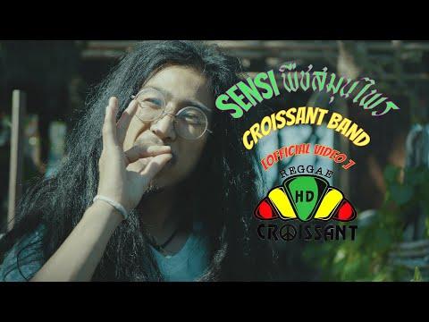 Sensi พืชสมุนไพร - Croissant Band  [Official Video ]