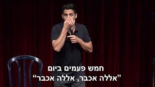 שחר חסון - יהודים ערבים ואנא בחיבאק