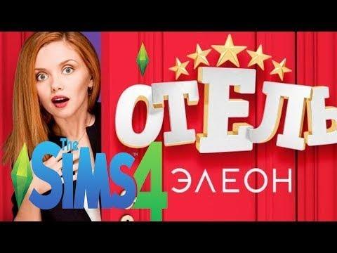 Смотреть сериал Отель Элеон онлайн бесплатно в хорошем