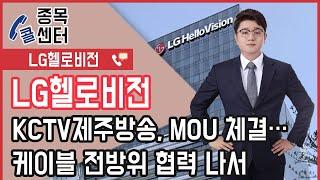 LG헬로비전,KCTV제주방송과 MOU체결!!! 케이블 …
