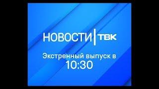 Экстренный выпуск Новостей ТВК от 27 марта 2018 года 10:30