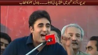 Bilawal Bhutto aggressive speech in Azad Kashmir - 30 May 2016