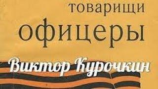 Виктор Курочкин. Товарищи офицеры