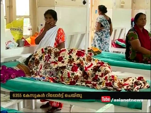 Epidemic flu spreading in Ernakulam | എറണാകുളത്ത്  പകര്ച്ച വ്യാധി പടരുന്നു