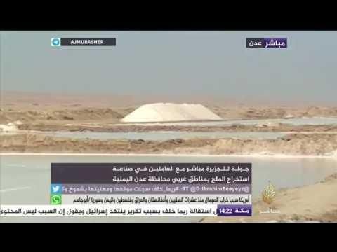 مقابلة العامل اليمني عن كيفية استخراج الملح - شرح مضحك - قناة الجزيرة